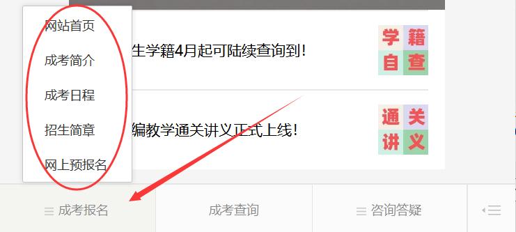 广东成考网微信公众号-广东省成考服务中心