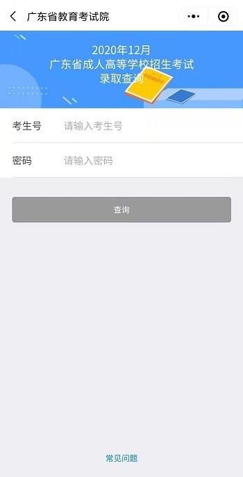 2020年广东成人高考高起本录取查询!