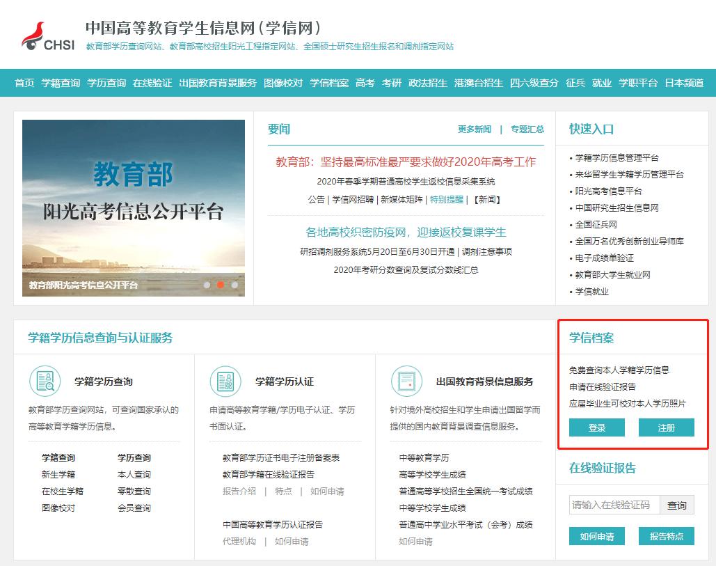 广东成人高考学籍查询入口及流程